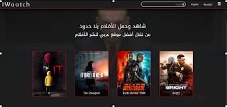 موقع Iwaatch موقع مشاهدة افلام جودة عالية