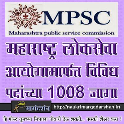 mpsc pre exam, mpsc psi sti assistant, mpsc recruitment