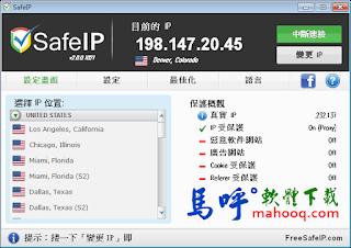 隱藏真實IP SafeIP 中文版 ,翻牆軟體可自動更換IP、廣告攔截