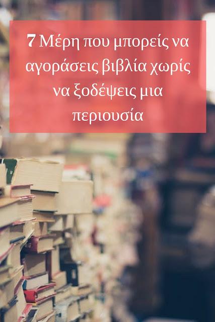 7 Μέρη που μπορείς να αγοράσεις βιβλία χωρίς να ξοδέψεις μια περιουσία