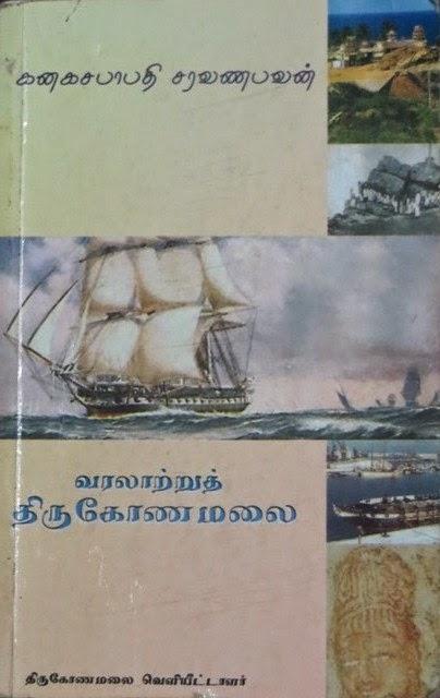 'வரலாற்றுத் திருகோணமலை'