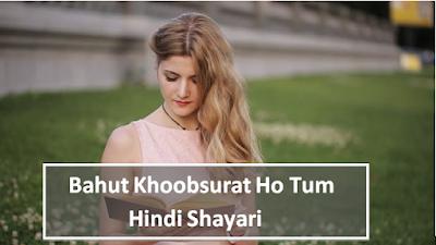 Bahut Khubsurat Ho Tum Shayari