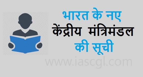 भारत का नया केंद्रीय मंत्रिमंडल