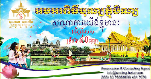 Smiling Hotel welcome to Pchum Ben festival with the big deal offer.!
