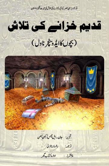 Urdu Story Book Pdf