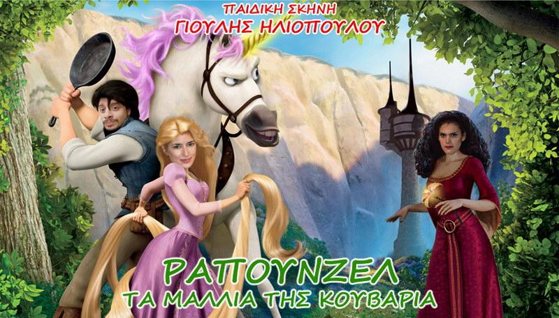 Η θεατρική παράσταση «Ραπουνζέλ: Τα μαλλιά της κουβάρια» στην Αλεξανδρούπολη
