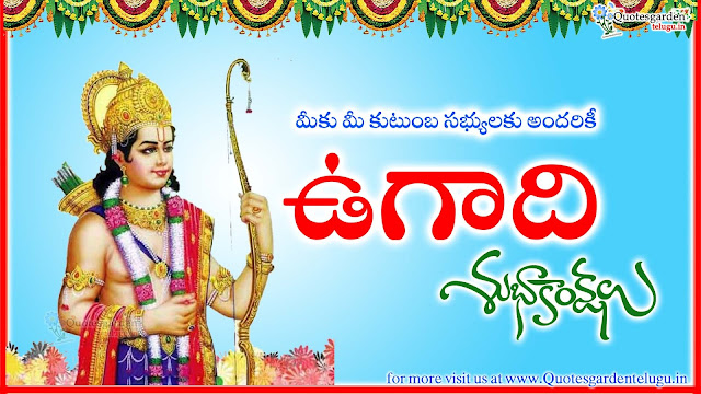 Telugu Ugadi Greetings - Quotes Garden Telugu wishes