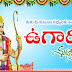 Telugu Ugadi Greetings - Quotes Garden Telugu wishes