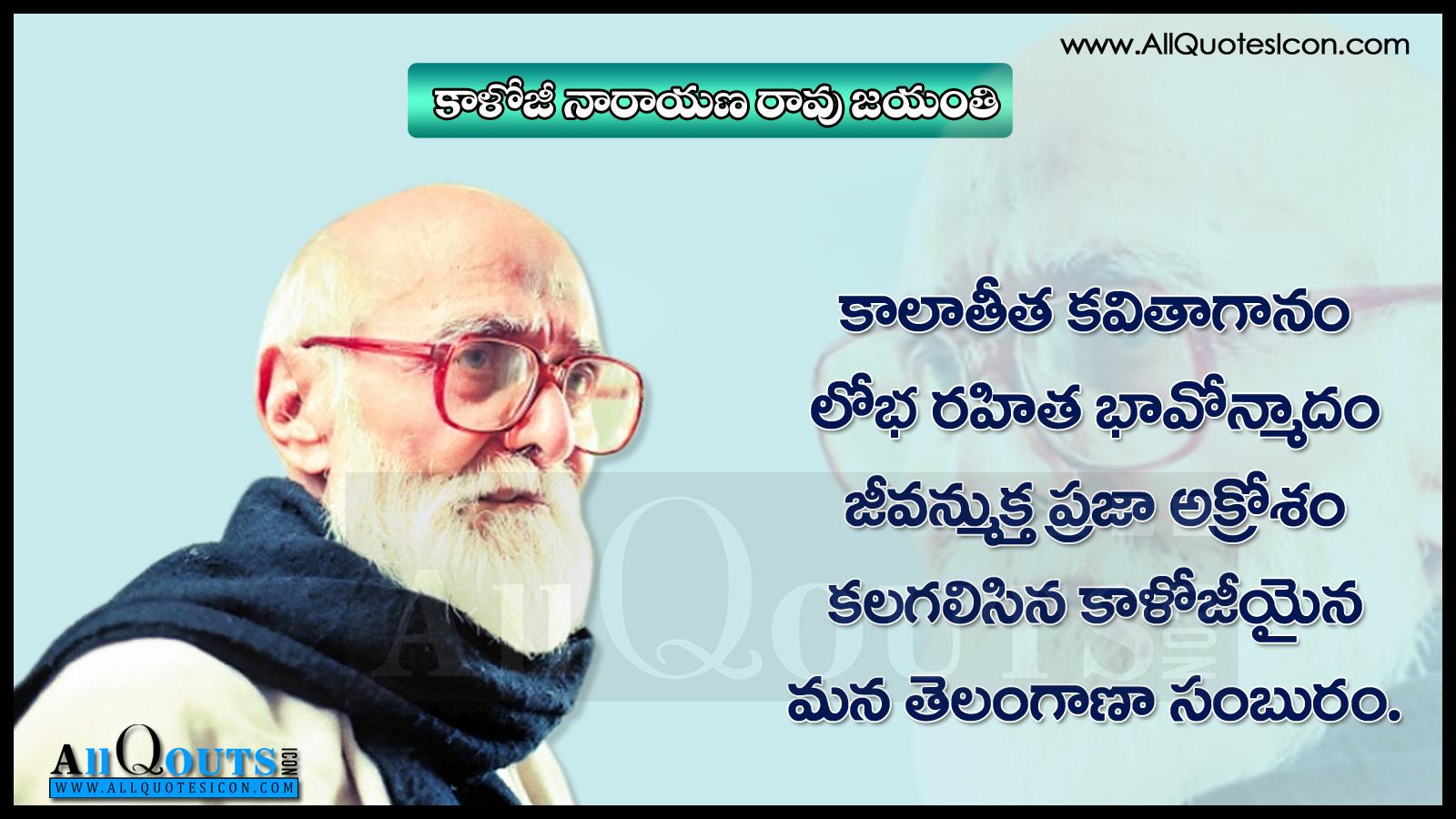 Kaloji Narayana Rao Jayanthi Greetings and Quotes in Telugu Great