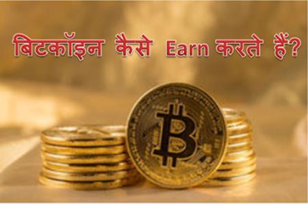 Bitcoin-kaise-earn-karte-hain.