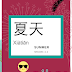 Summer 夏天 Seasons in Chinese