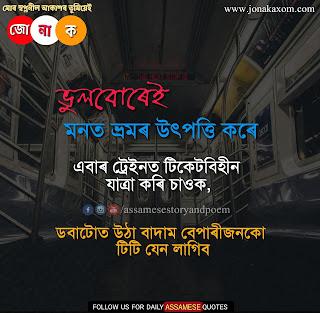 Assamese photo status sad