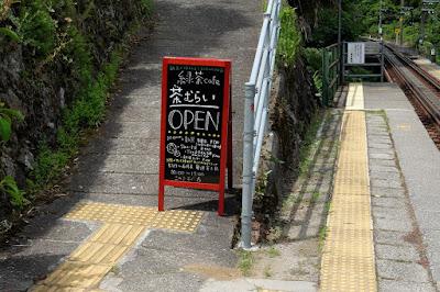 緑茶cafe 茶むらいの看板