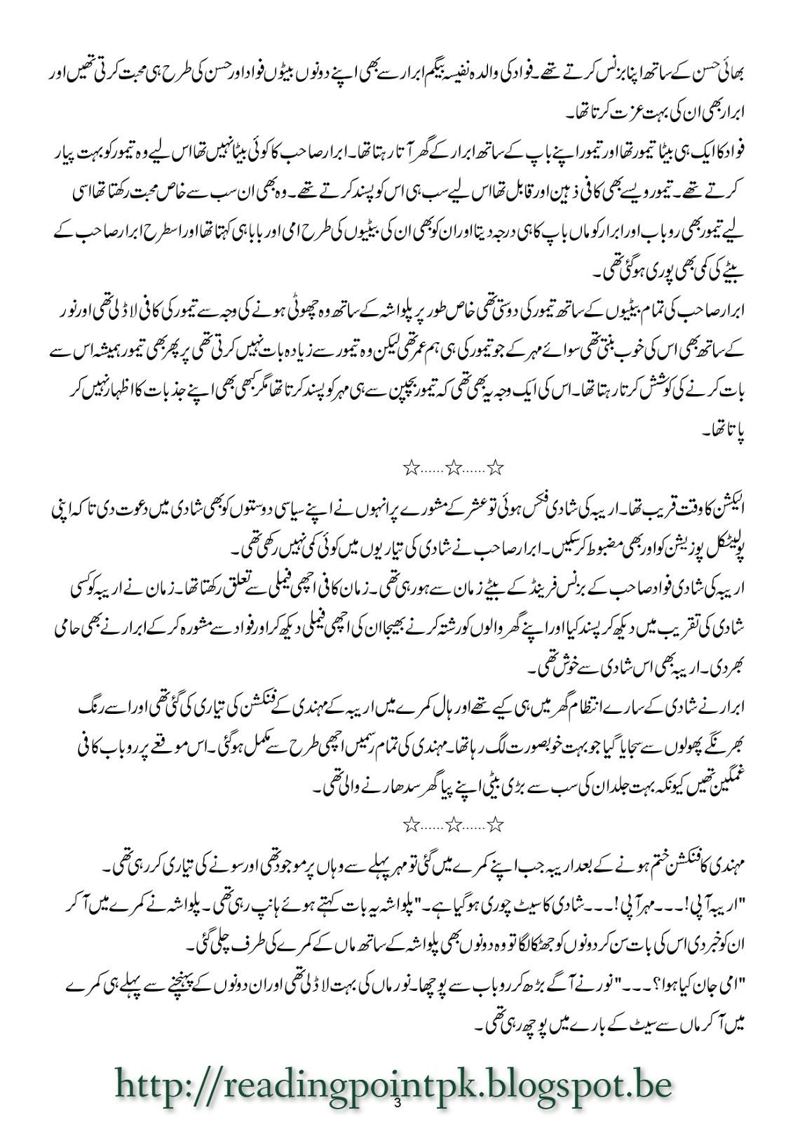 Azmaish e Ishq by Yasmeen Bilal Complete Rude Hero Novel