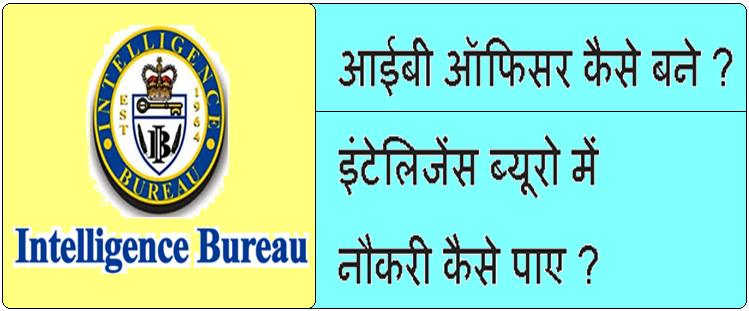 Intelligence Bureau In Hindi