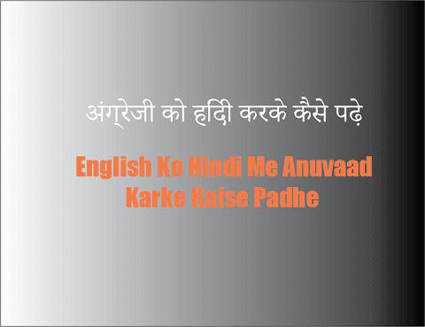 english-ko-hindi-me-translate-karke-kaise-padhe