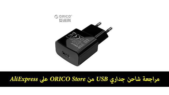 مراجعة شاحن جداري USB من ORICO Store على AliExpress