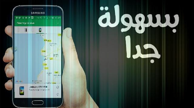 العثور على هاتف الأندرويد تطبيق معرفة مكان الهاتف