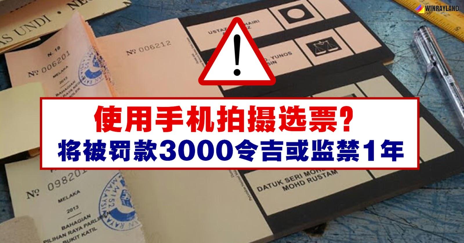 使用手机拍摄选票?将被罚款3000令吉或监禁1年