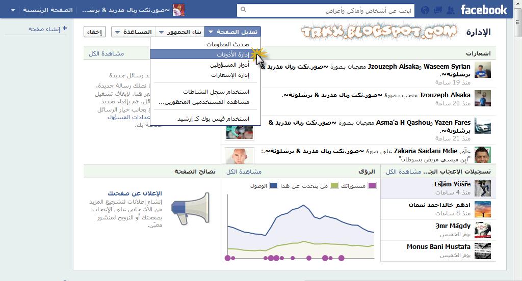 التعليق على صفحات فيس بوك التي تديرها باسم حسابك النشر باسم