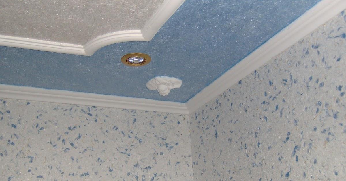 Нанесение жидких обоев на потолок. - Ремонт квартиры ...
