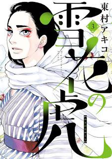 [東村アキコ] 雪花の虎 第02-03巻