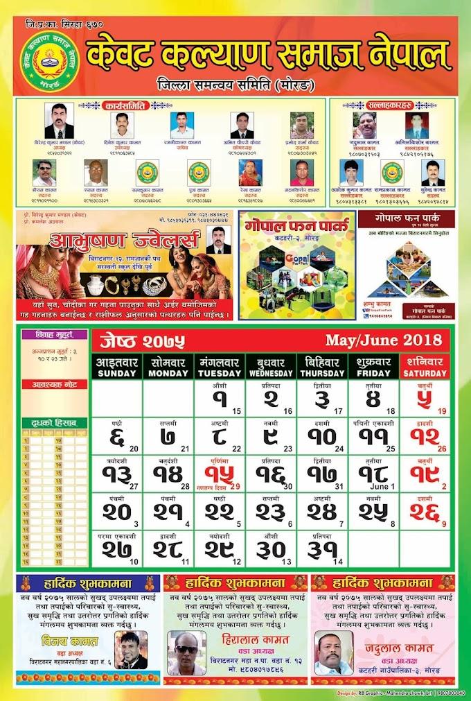 Kewat Kalyan Samaj Nepal Calendar 2075