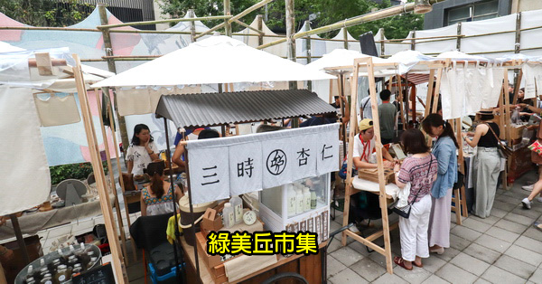 台中西屯|綠美丘市集|七期小而美的藝術市集|順路逛蔦屋書店買吳寶春麵包