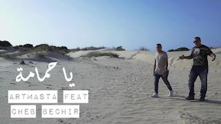 كلمات اغنية YA HMEMA / ﻳﺎ ﺣﻤﺎﻣﺔ Artmasta ft. Cheb bechir Ya hmema .
