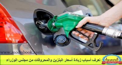 تعرف سبب زيادة اسعار البنزين والبوتجاز اليوم الخميس 29-6-2017