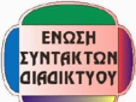 ΝΕΟ ΚΡΟΥΣΜΑ ΦΙΜΩΣΗΣ ΤΟΥ ΤΥΠΟΥ ΑΠΟ ΤΟΝ  ΔΗΜΟ ΠΑΓΓΑΙΟΥ- ΑΝΑΚΟΙΝΩΣΗ ΤΗΣ ΕΝΩΣΗΣ ΣΥΝΤΑΚΤΩΝ ΔΙΑΔΙΚΤΥΟΥ ,cretefocus.gr/,Κρήτη,ψρετε,Διαδίκτυο