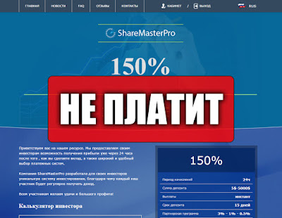 Скриншоты выплат с хайпа sharemasterpro.com