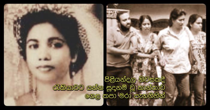 https://www.gossiplankanews.com/2018/12/piliyandala-murder-woman.html