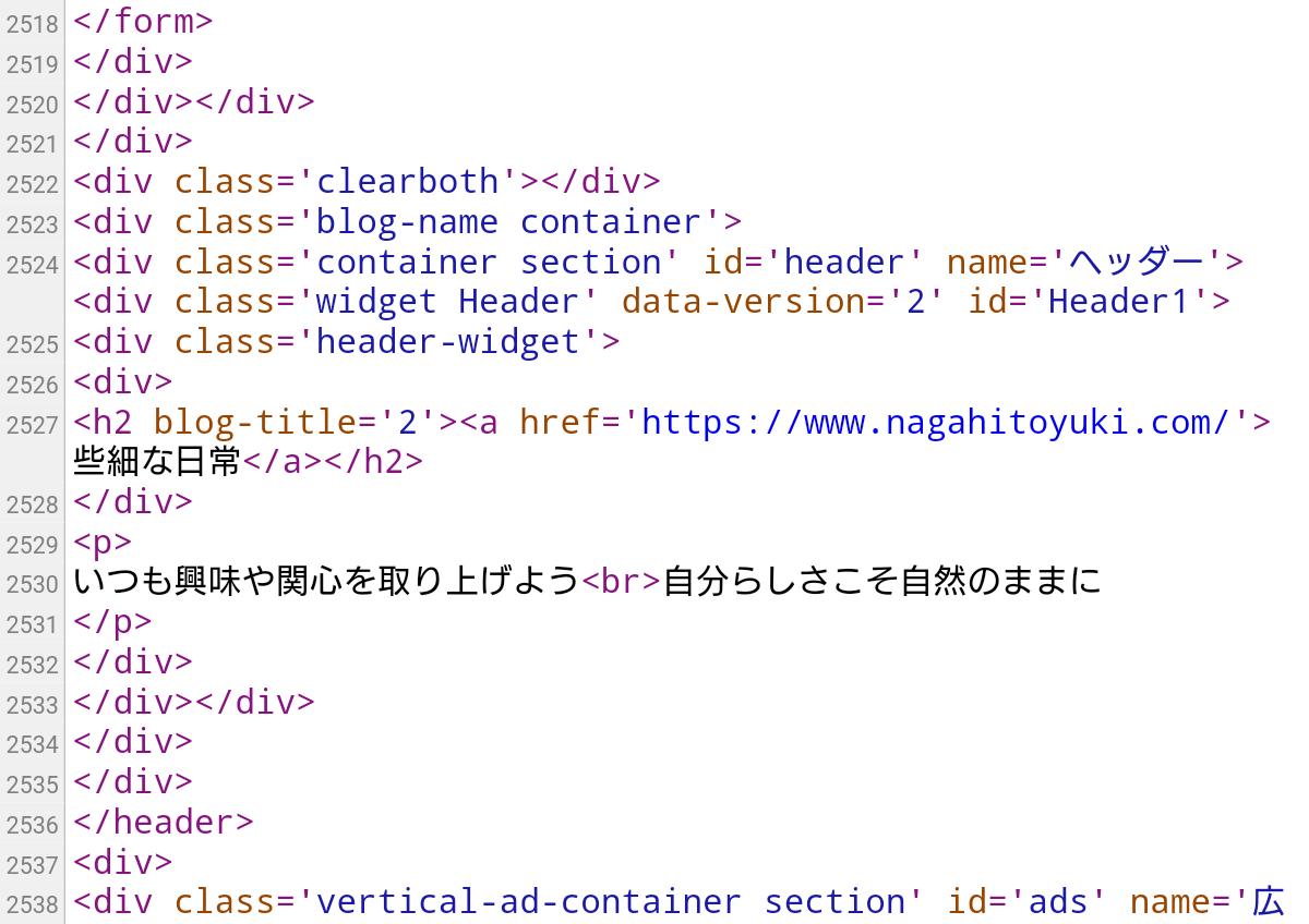 些細な日常のブログ名の見出しタグのh1を外してh2を付けた記事ページのhtml文書