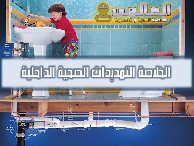 الخلاصة فى التمديدات الصحية الداخلية pdf