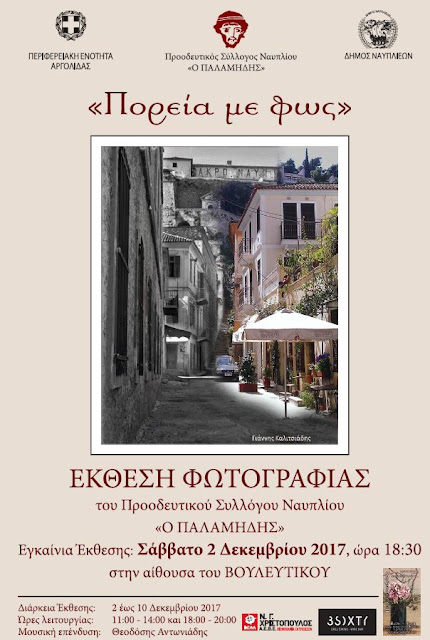 Έκθεση Φωτογραφιών της πόλης του Ναυπλίου από το 1900 έως το 1960