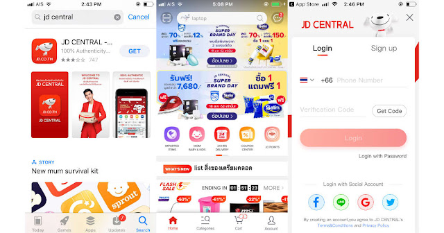 หน้าตา JD Central App