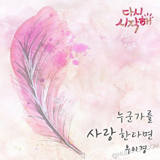 DOWNLOAD LAGU MP3 [Single] Woo Yi Kyung – Start Again OST Part.21