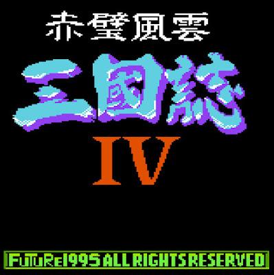 【FC】三國志4:赤壁風雲,吞食天地2赤壁之戰任天堂移植版!
