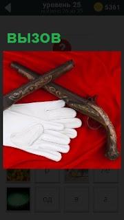 На красной материи положены пистолеты для дуэли и брошена белая перчатка в качестве вызова