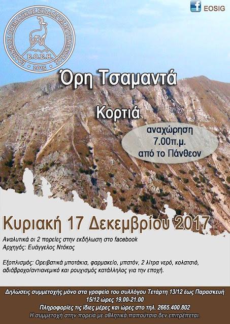 Ορειβατικός Σύλλογος Ηγουμενίτσας: Εξόρμηση στα όρη Τσαμαντά