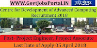 Centre Development of Advanced Computing Recruitment 2018 – Project Engineer, Project Associate