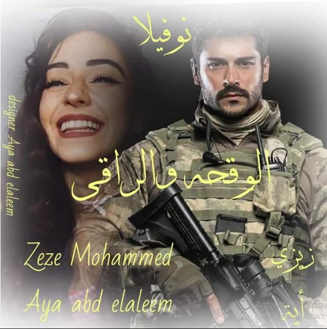 رواية الوقحة والراقي - زيزي محمد