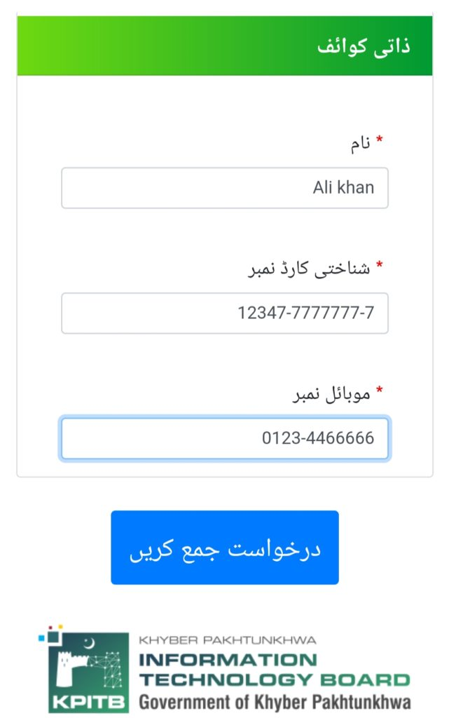 KPK Insaf Imdad Program | Kp Insaf imdad Program | How To Apply | Online Form