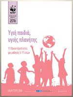 Αποτέλεσμα εικόνας για Υγιή παιδιά – υγιής πλανήτης