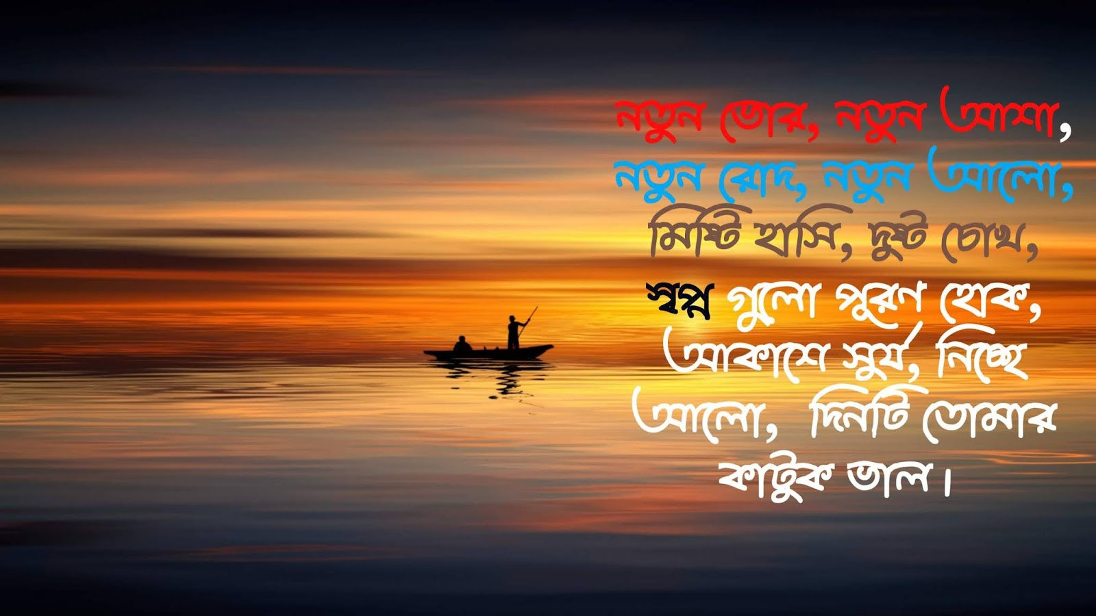 good morning in bengali image
