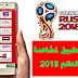 تحميل أفضل تطبيق لمشاهدة مباريات كأس العالم 2018 مجاناً بدون تقطيع وعلي جميع الجودات