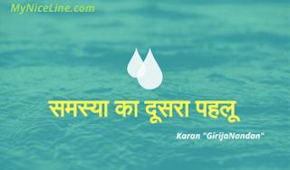 """समस्या का दूसरा पहलू"" प्रेरणादायक कहानी   Life Changing Top Story In Hindi with moral. Inspirational Hindi Story on solving a problem"