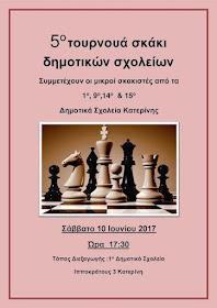 5ο τουρνουά σκάκι Δημοτικών Σχολείων Κατερίνης