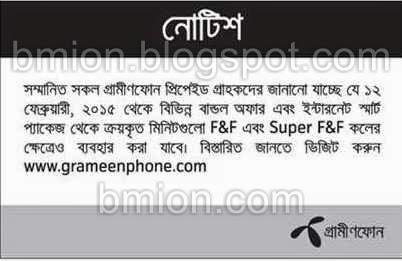 Grameenphone-Now-Bundle-Minutes-can-be-used-for-FNF-Super-FNF-Means-For-Any-Gp-Number